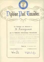 Диплом Международной Федерации Аэронавтики